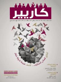 مجلة كاريير 2013
