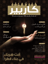 مجلة كاريير 2010