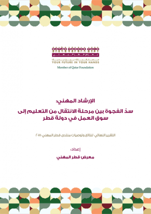الإرشاد المهني : سدّ الفجوة بين مرحلة الانتقال من التعليم إلى سوق العمل في دولة قطر