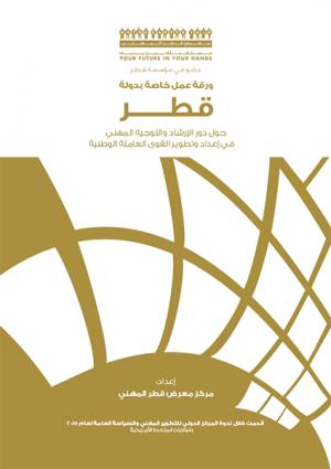 ورقة عمل خاصة بدولة قطر