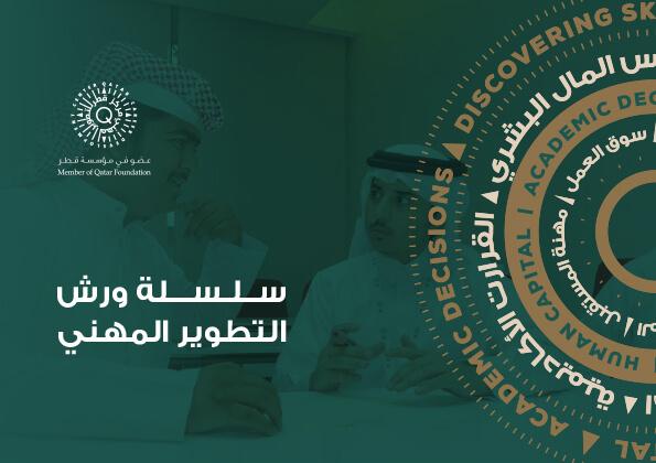 Qatar Career Development center