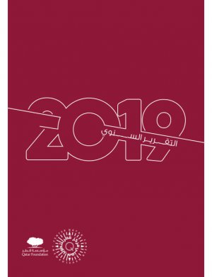 التقرير السنوي ٢٠١٩