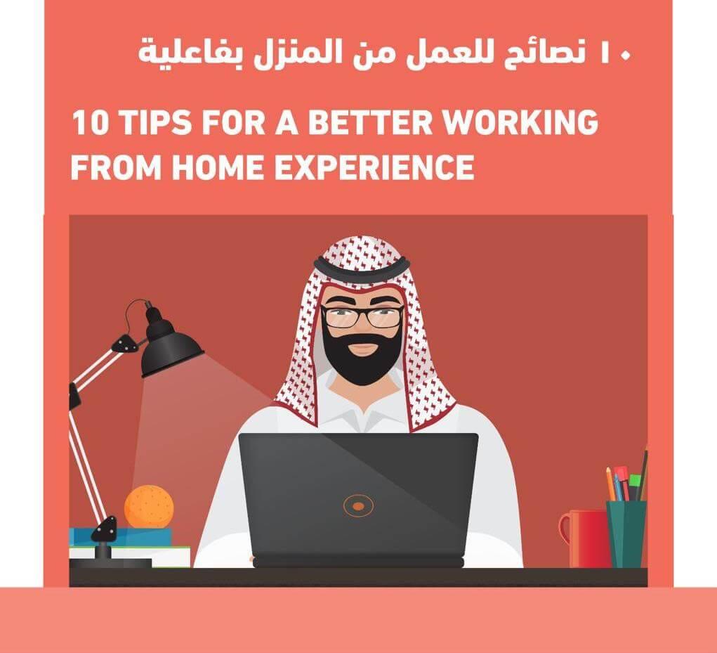 10 نصائح للعمل من المنزل بفاعلية