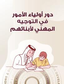 دور أولياء الأمور في التوجيه المهني لأبنائهم.PDF