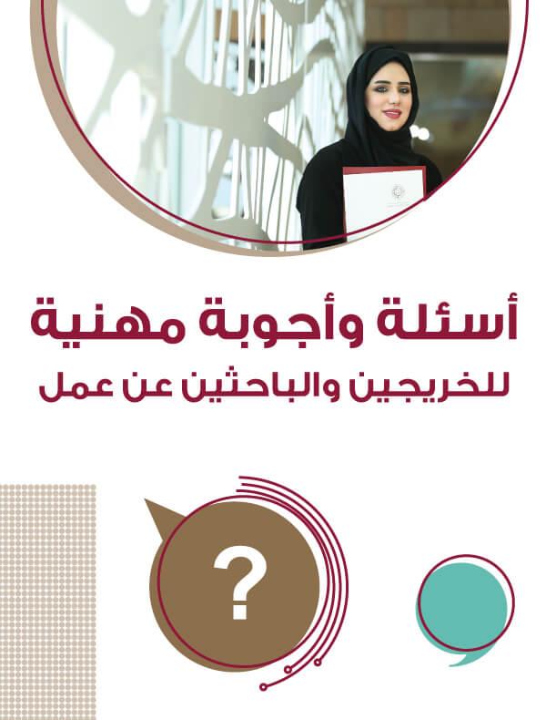 أسئلة و أجوبة مهنية.PDF