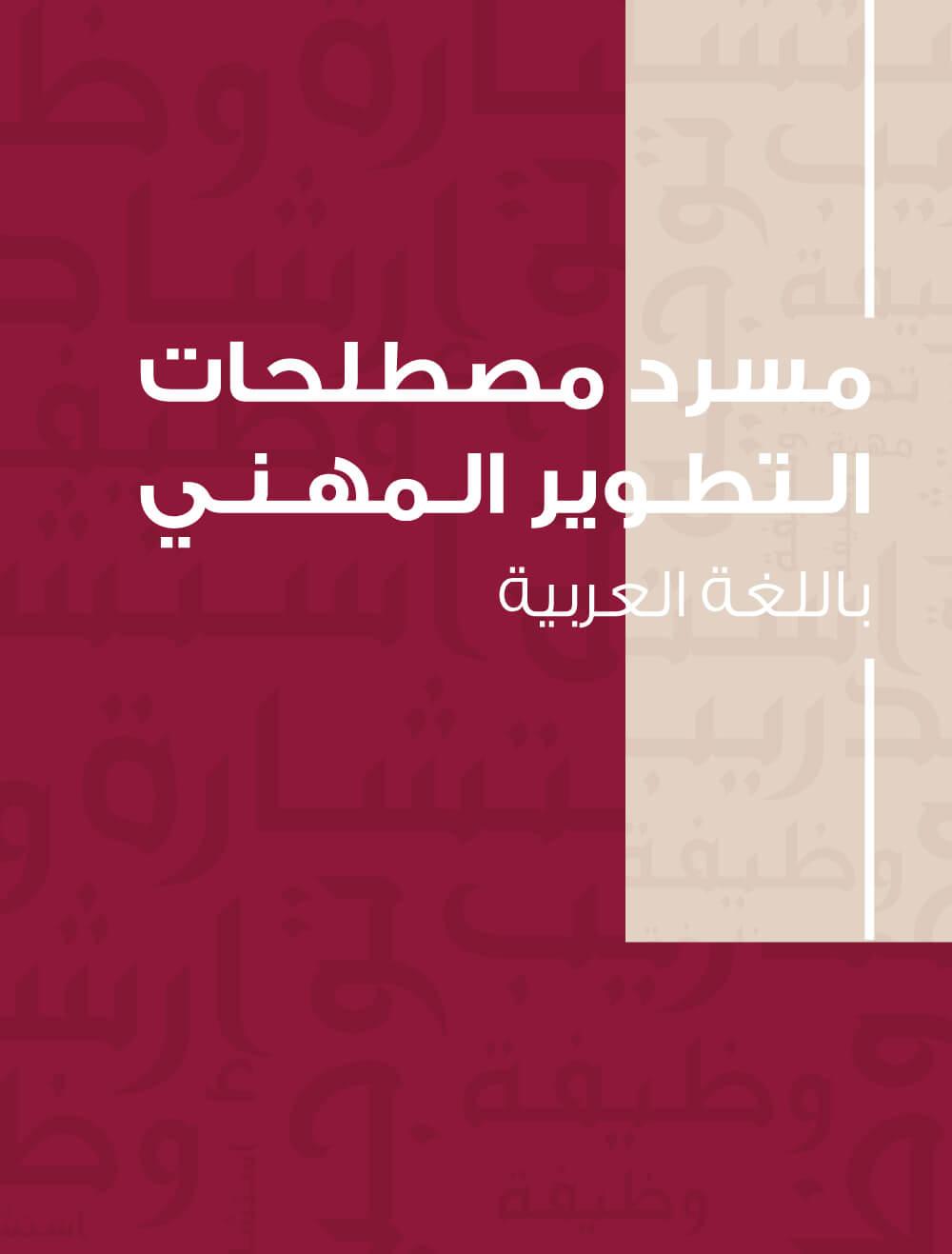 مسرد مصطلحات التطوير المهني.PDF