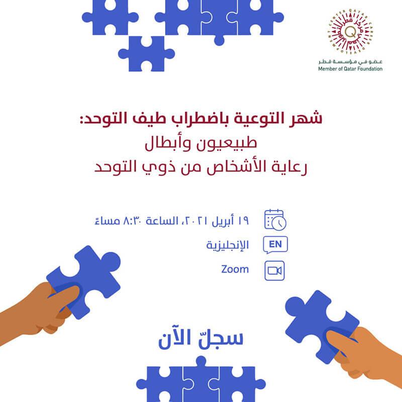 رعاية الأشخاص من ذوي التوحد