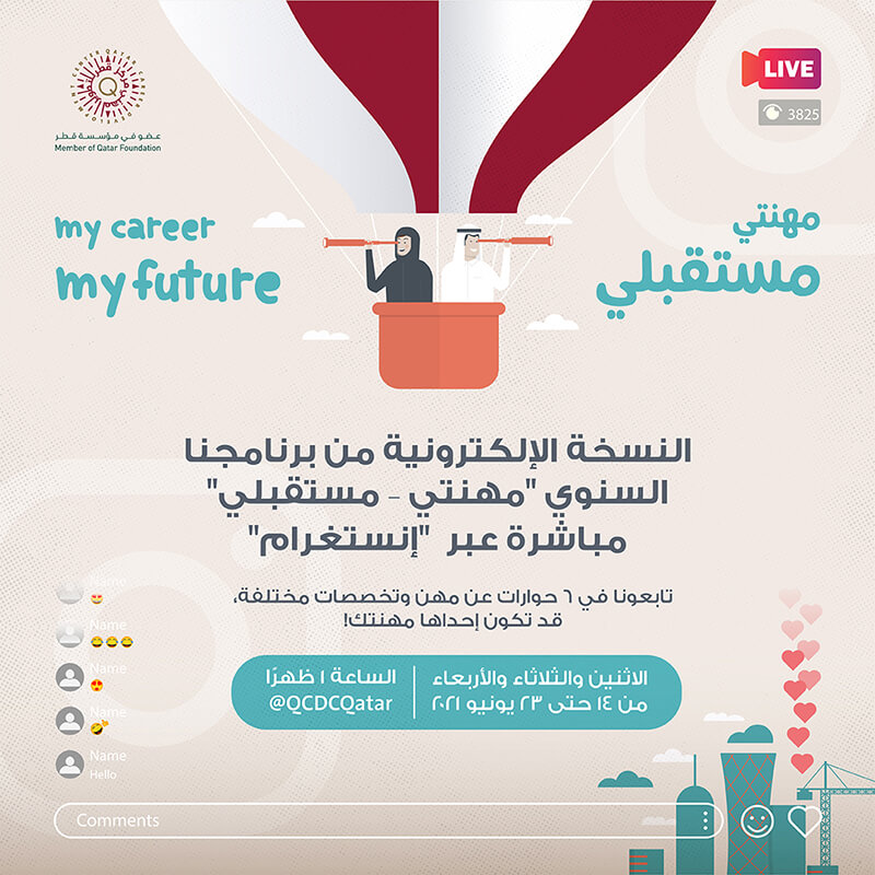 برنامج مهنتي- مستقبلي