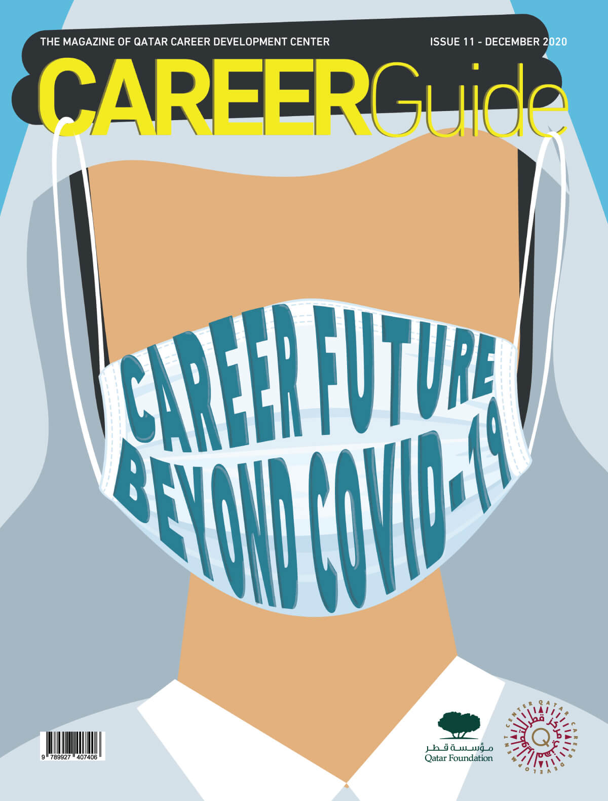Career Guide – 11th Edition.PDF
